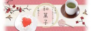 今年のバレンタインデーは和菓子