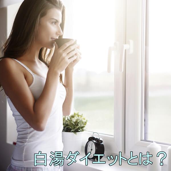 白湯を朝に飲む女性