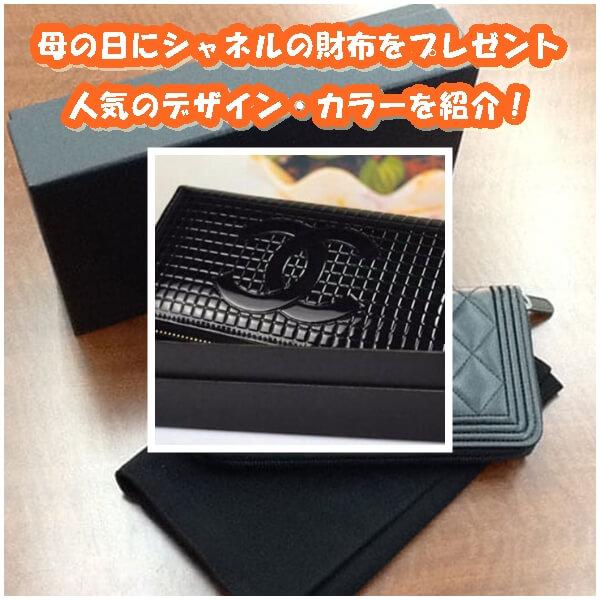 母の日にシャネルの財布をプレゼント7選|人気のデザイン・カラーを紹介!