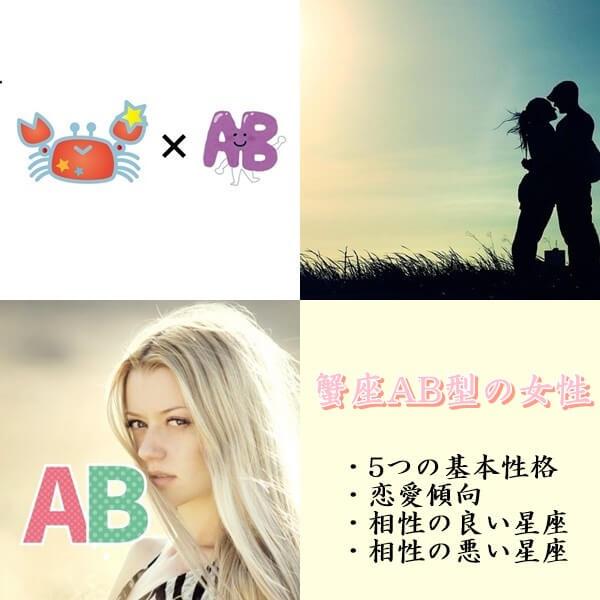 蟹座AB型の女性の性格や恋愛傾向は?