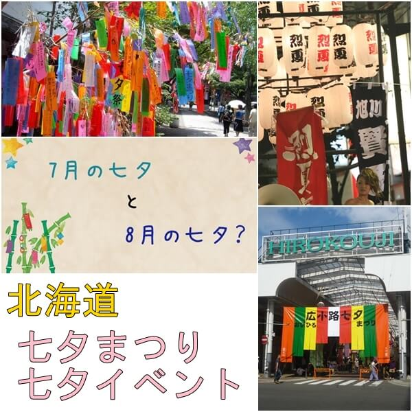 北海道の七夕イベント・七夕祭り2019|8月の七夕イベントも紹介!