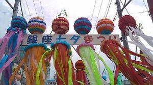 銀座七夕まつり|北海道の8月開催の七夕まつり