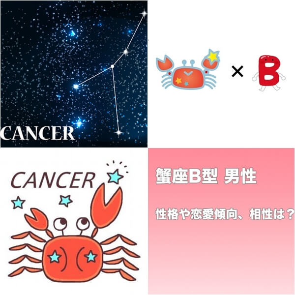 蟹座のB型の男性特集