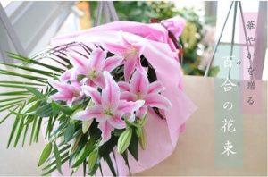ユリ|敬老の日に合う花言葉