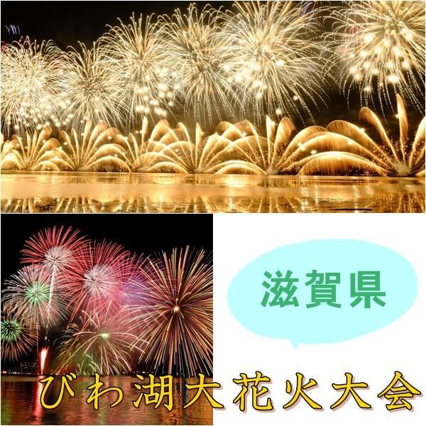 滋賀県のびわ湖大花火大会