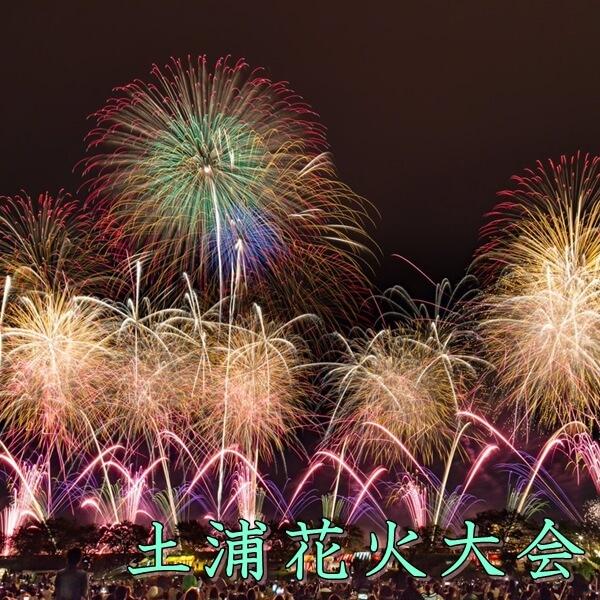 土浦花火大会の打ち上げ花火
