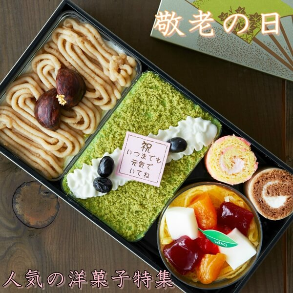 敬老の日の洋菓子特集