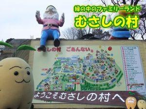 むさしの村|埼玉県でおすすめの栗拾いスポット
