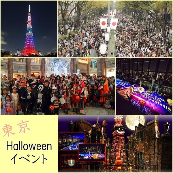 東京都内のハロウィンイベント特集