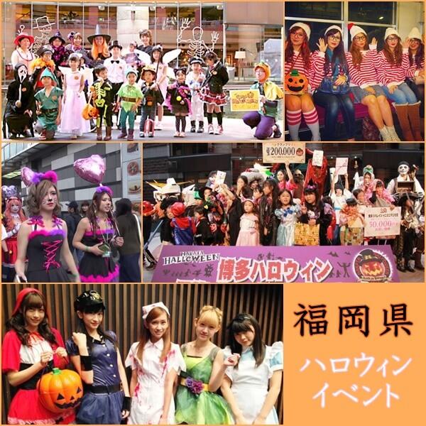 福岡県のハロウィンイベント・パーティー特集