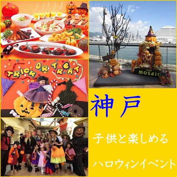 神戸でハロウィンが楽しめるイベント