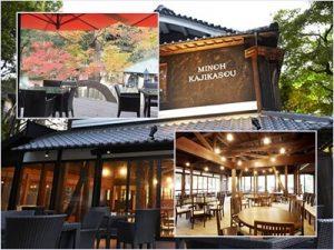 KAJIKASOU|箕面の紅葉とランチ