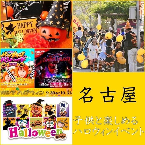 名古屋で子供と楽しめるハロウィンイベント特集