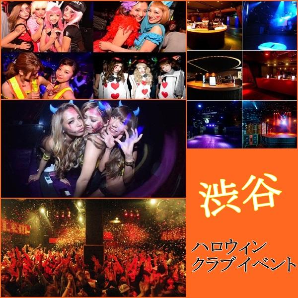 渋谷でハロウィンが楽しめるナイトクラブ特集