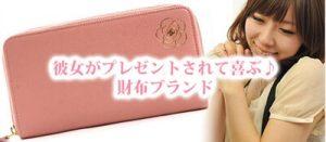 彼女がプレゼントされて嬉しいブランドの財布