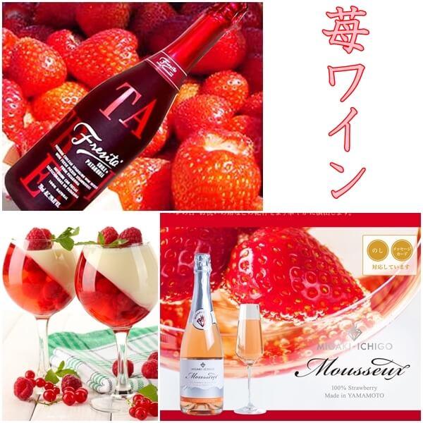 苺ワイン特集