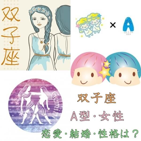 双子座のA型の女性|恋愛や好きなタイプは?結婚・性格・相性は?