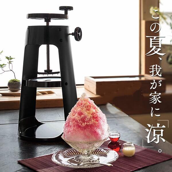 家庭用のかき氷機