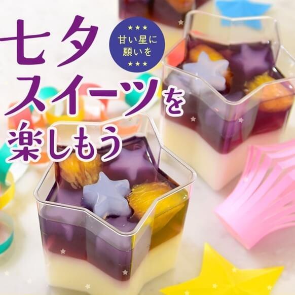 七夕にスイーツ|人気の手作りレシピ・お取り寄せを紹介!