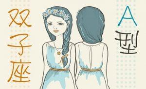 双子座A型女性のイラスト