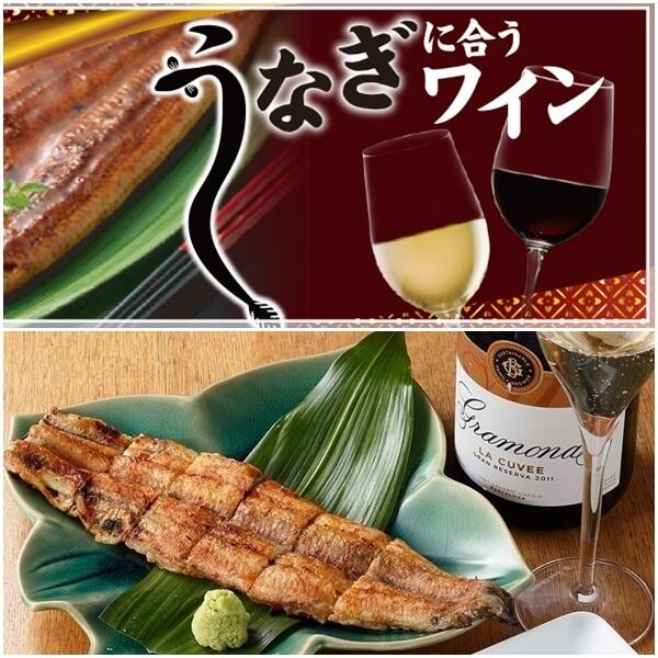 うなぎとワインのマリアージュ|鰻と相性の良い赤ワイン・白ワインは?