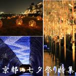 京都の七夕祭り2017|おすすめのイベントは?京の七夕も紹介!