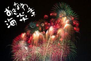 沖縄県の打ち上げ花火