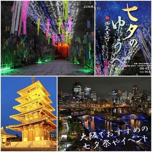 大阪の七夕祭・七夕イベント2019 |おすすめを紹介