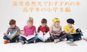 小学生高学年が本を詠む