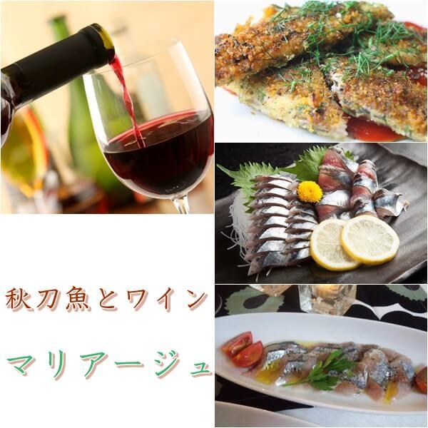 秋刀魚とワインのマリアージュ特集