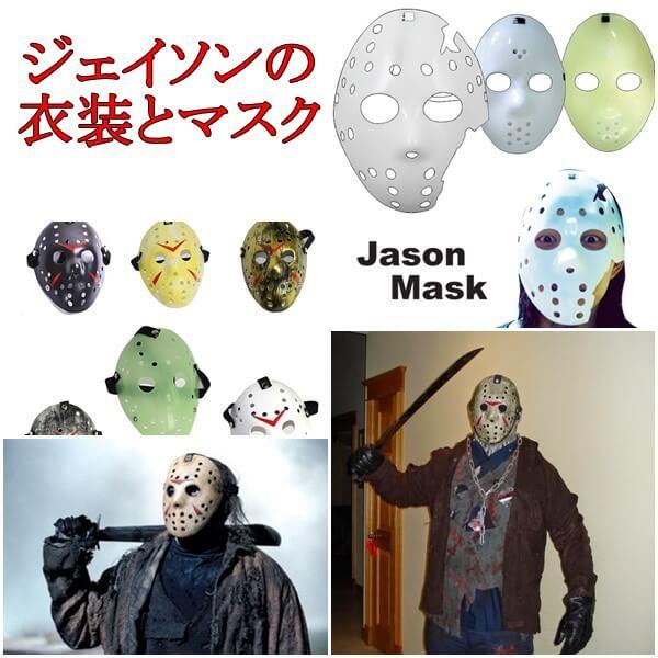 ジェイソンの衣装とマスク特集