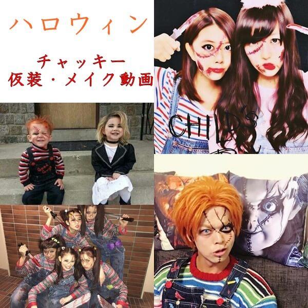 ハロウィンのチャッキー(大人・子供)の仮装|衣装とメイク動画!USJで人気!