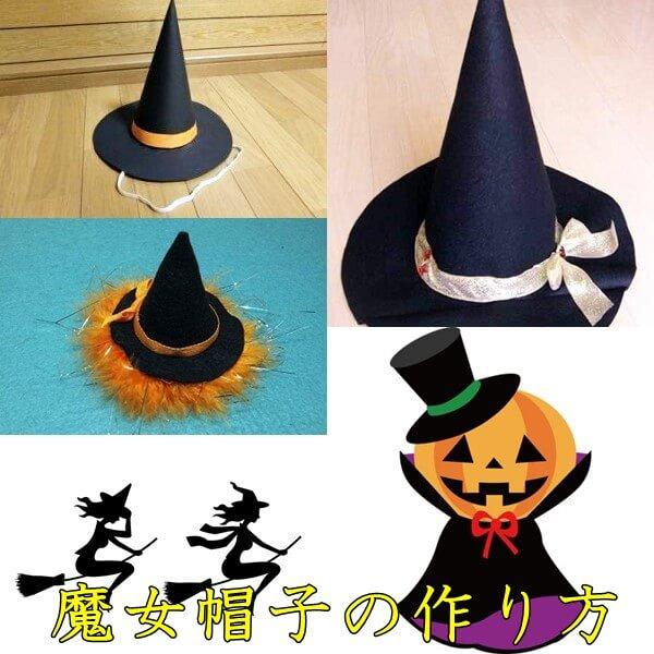 ハロウィンの魔女の帽子の作り方