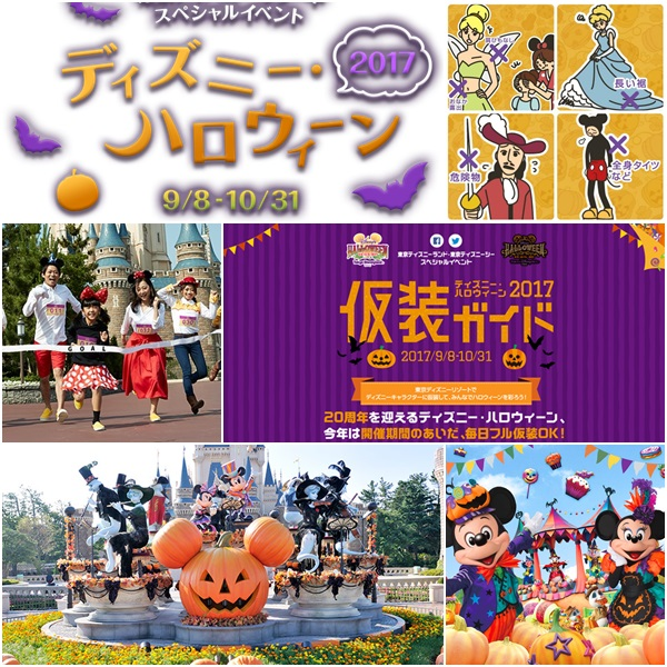 東京ディズニーハロウィーンについて