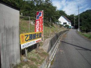 乙原観光園|兵庫県の栗拾いおすすめスポット