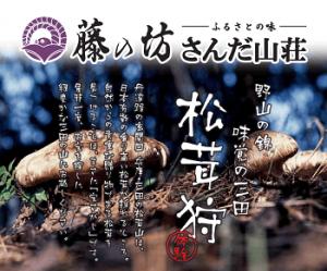藤の坊さんだ山荘|関西の松茸狩りが出来るスポット