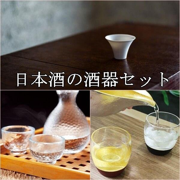 日本酒の酒器セット特集