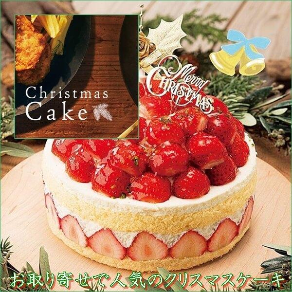 お取り寄せで人気のクリスマスケーキ特集