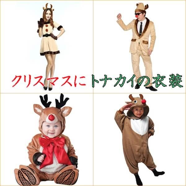 クリスマスのトナカイの衣装
