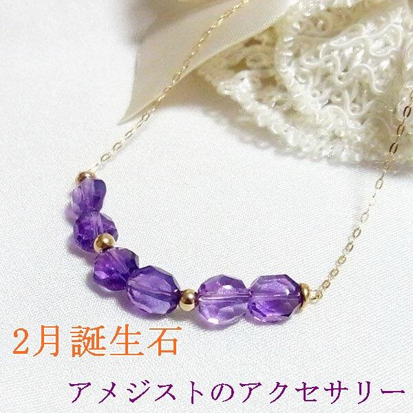 2月の誕生石(アメジスト)アクセサリー10選|女性のネックレス・ブレスレット・ピアス!