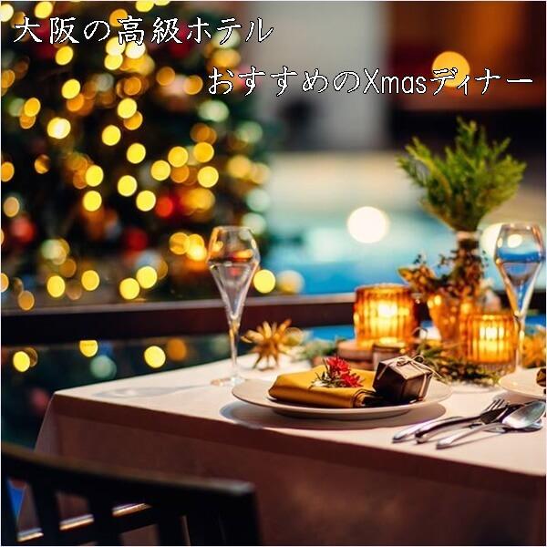 大阪の高級ホテルのクリスマスディナー特集