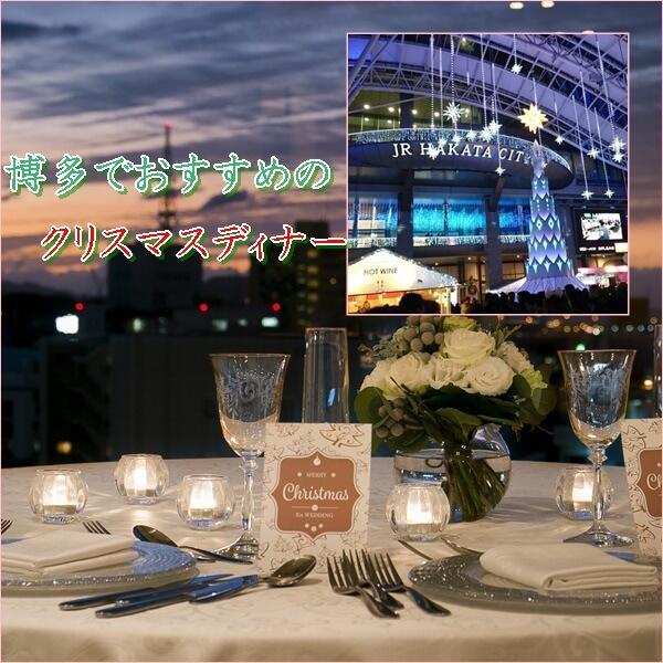 博多のクリスマスのレストランディナー
