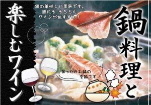 鍋料理と楽しむワイン