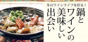 鍋料理と美味しい出会い