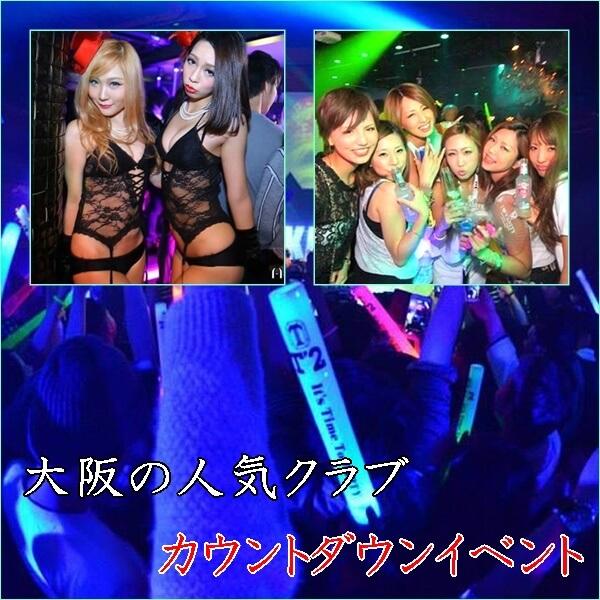 クラブイベント(大阪)のカウントダウン2018→2019 人気のクラブ8選!
