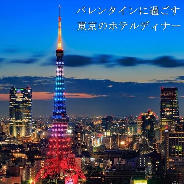バレンタインに東京のホテルディナー6選|夜景が見える人気のレストラン!