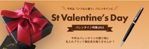 バレンタインにボールペンのプレゼント