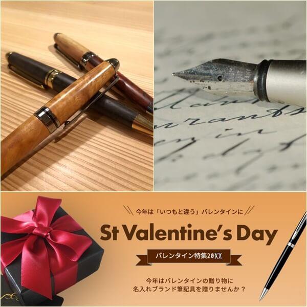 バレンタインにボールペンのプレゼント10選|人気の高級ブランド!名入れがおすすめ!