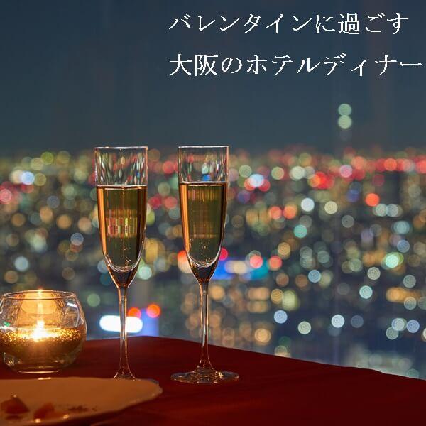 バレンタインデーの大阪ホテルディナー特集