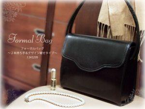 黒の本革のフォーマルバッグ